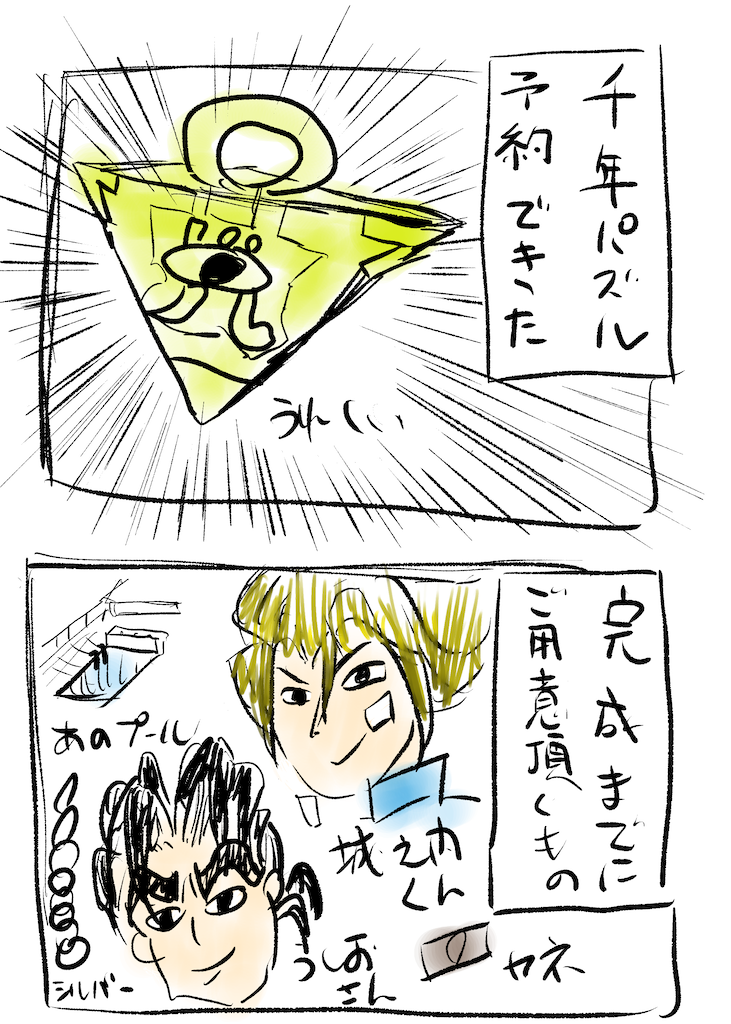 f:id:okachimachi_junktion:20210819113828p:image