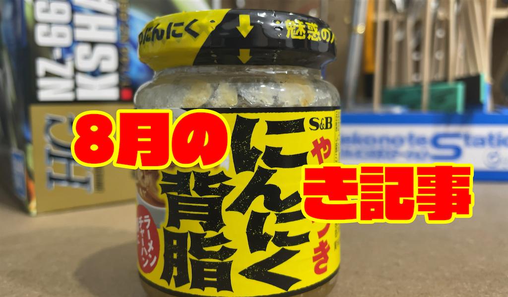 f:id:okachimachi_junktion:20210827005338p:image