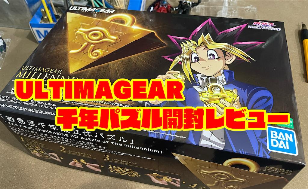 f:id:okachimachi_junktion:20210829110919p:image