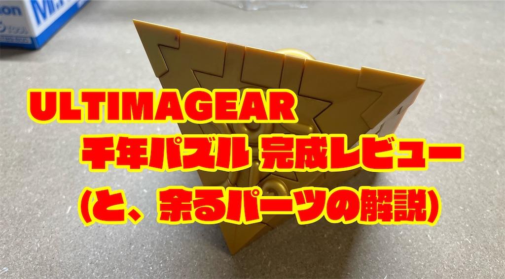 f:id:okachimachi_junktion:20210829140956j:image