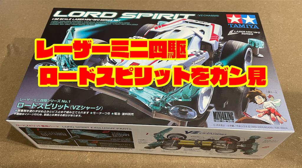 f:id:okachimachi_junktion:20210901213440p:image