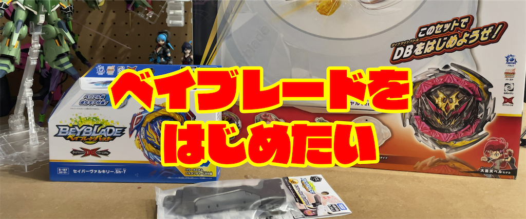 f:id:okachimachi_junktion:20210911200423p:image