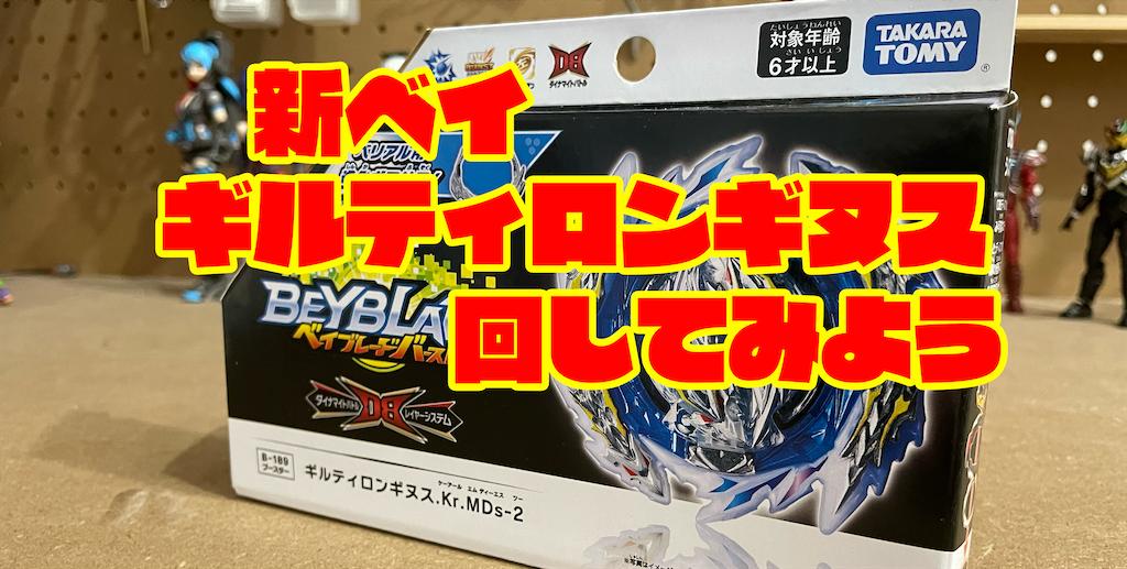 f:id:okachimachi_junktion:20210914111019p:image