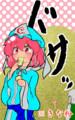 [東方]節分豆→きな粉(西行寺幽々子)