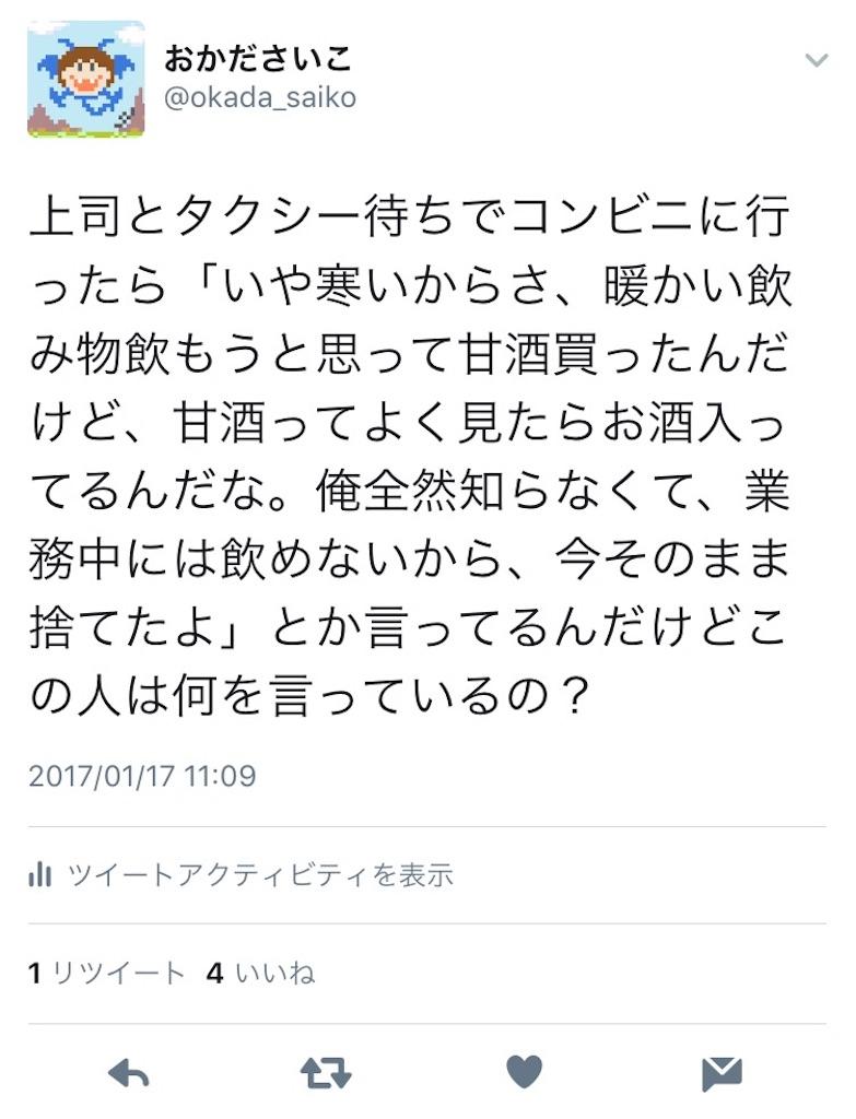 f:id:okada-saiko:20170225115741j:image