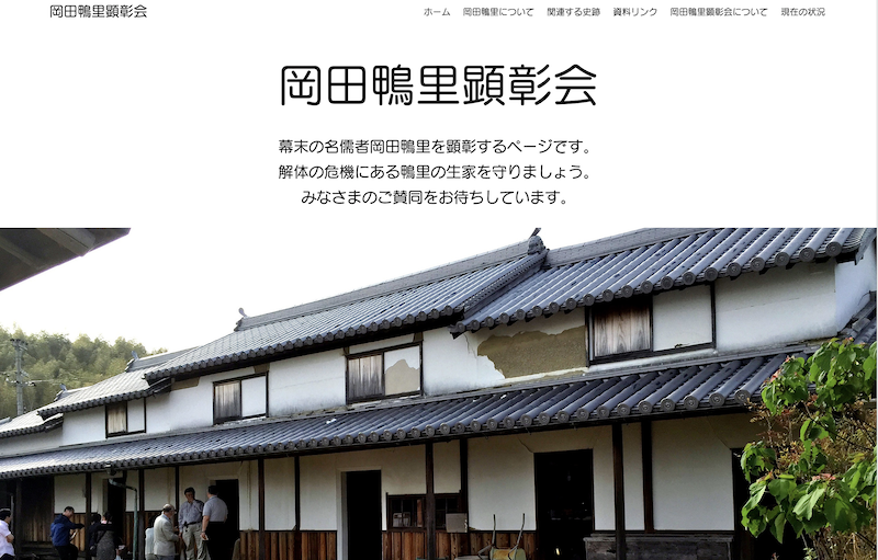 岡田鴨里顕彰会サイト
