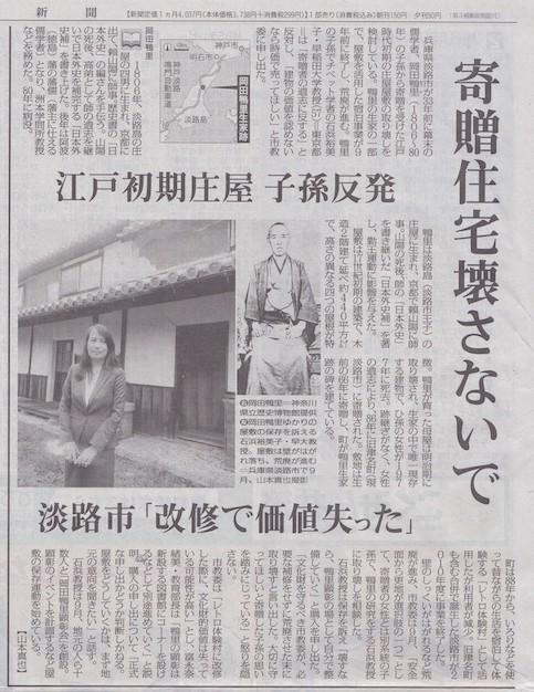 毎日新聞夕刊岡田鴨里の生家を壊さないで