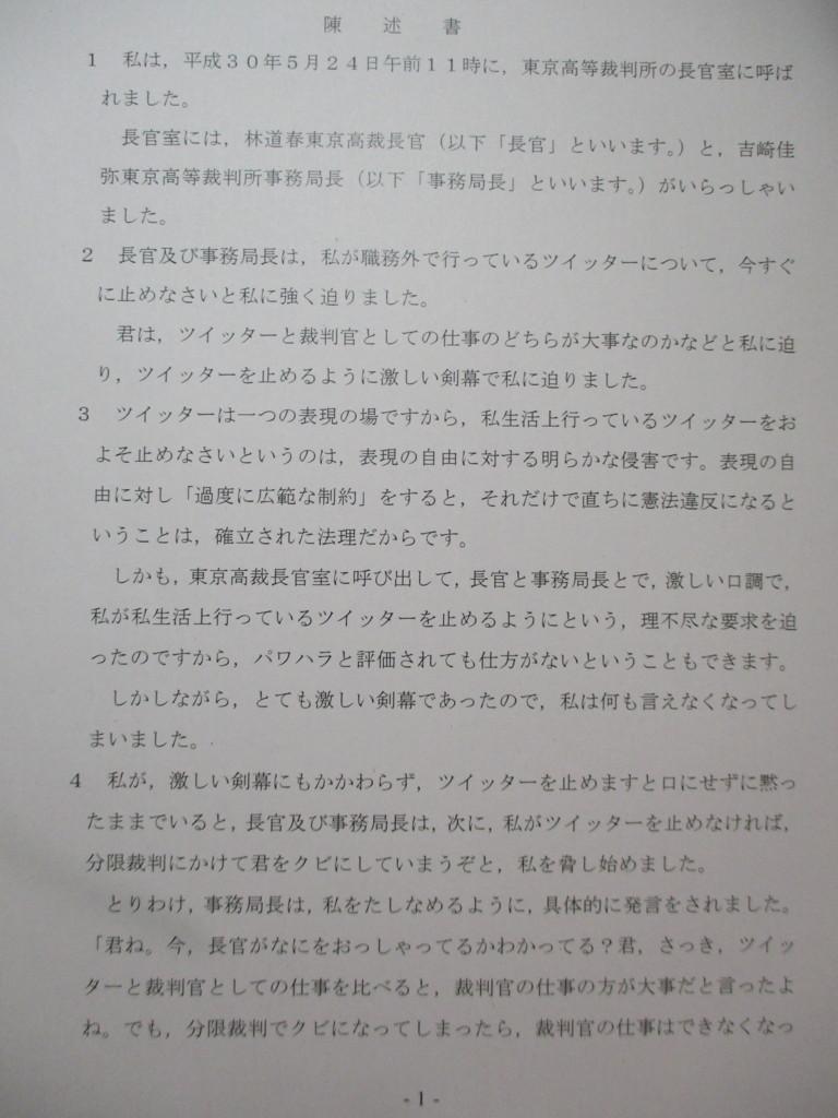 陳述書(東京高等裁判所分限事件調査委員会)の画像