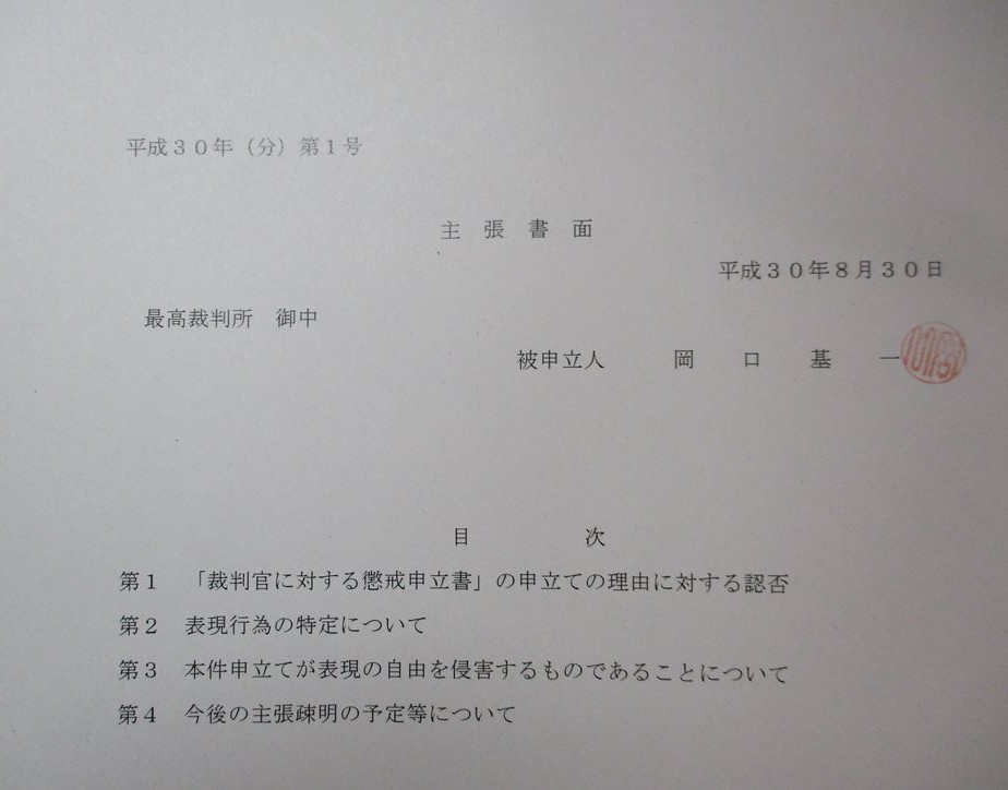 f:id:okaguchik:20180830220247j:plain