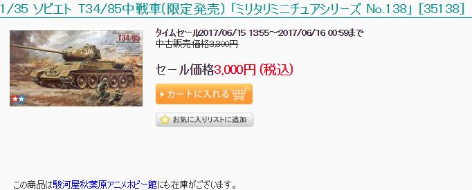 f:id:okaji:20170616000752p:plain