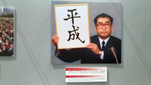 小渕官房長官(当時)の元号発表