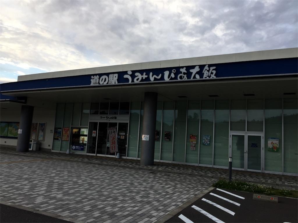 f:id:okaji0523:20180620225042j:image