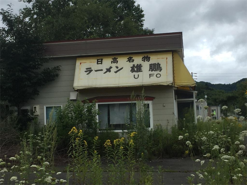 f:id:okaji0523:20180823201117j:image