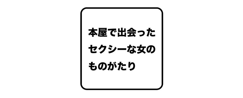 f:id:okaka877:20181007001333p:plain