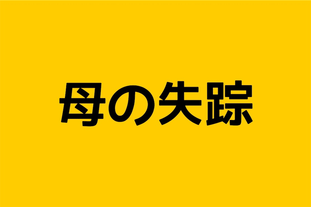 f:id:okamamablog:20180909001249j:image