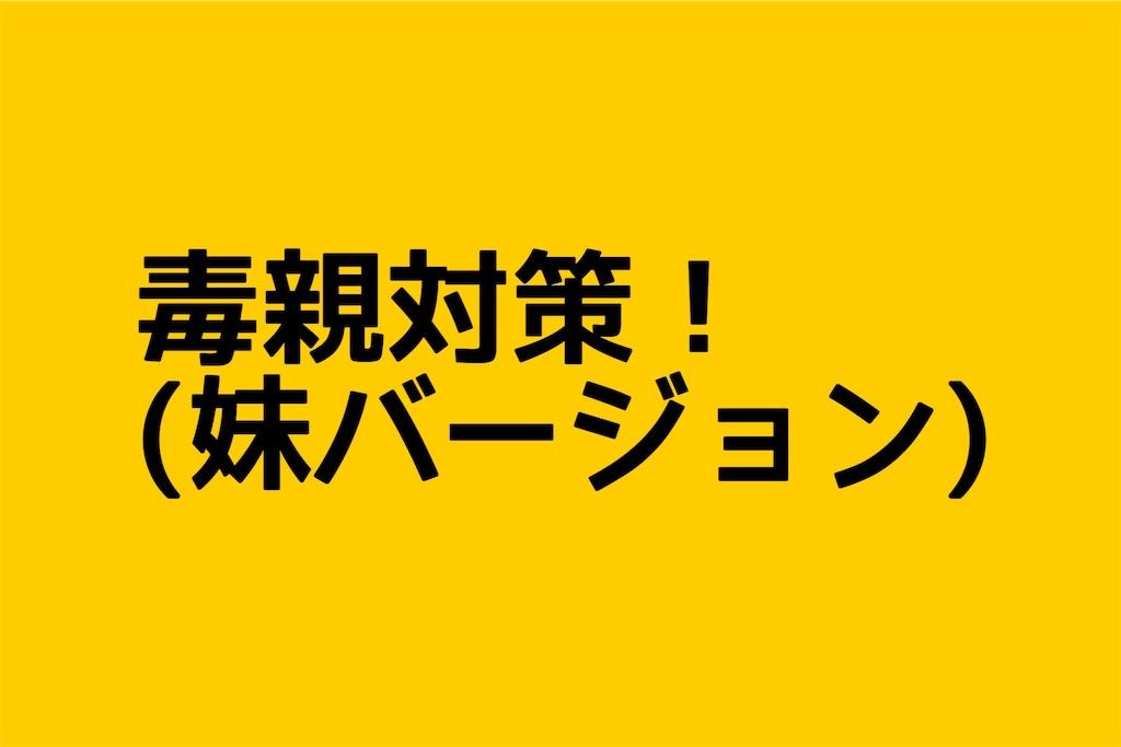 f:id:okamamablog:20180914083537j:image