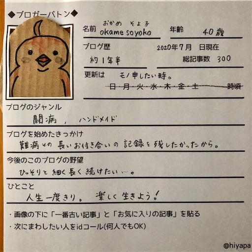 f:id:okamesoyoko:20200706140019j:image