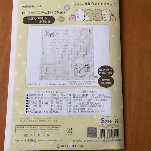 f:id:okamesoyoko:20200710131138j:image