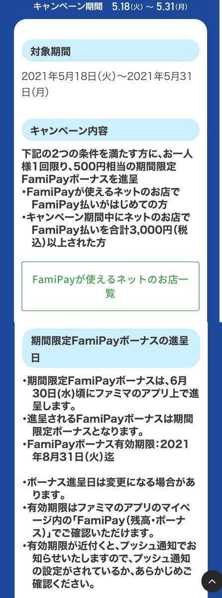f:id:okamilernoboyaki:20210518201801p:plain
