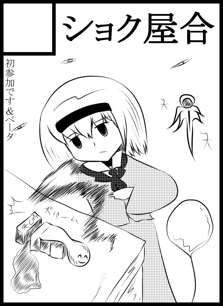 f:id:okamiwa26:20160803210049p:plain