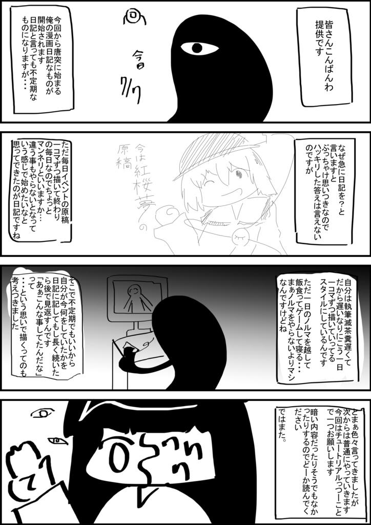 f:id:okamiwa26:20170707005552j:plain