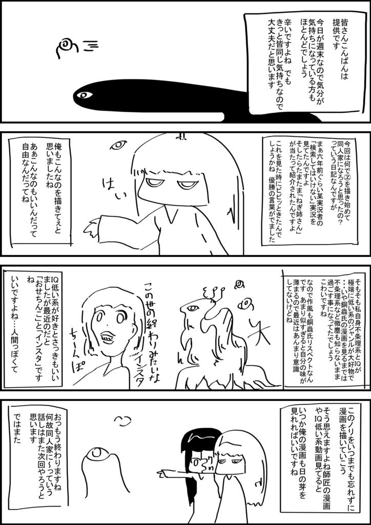 f:id:okamiwa26:20170709220729j:plain