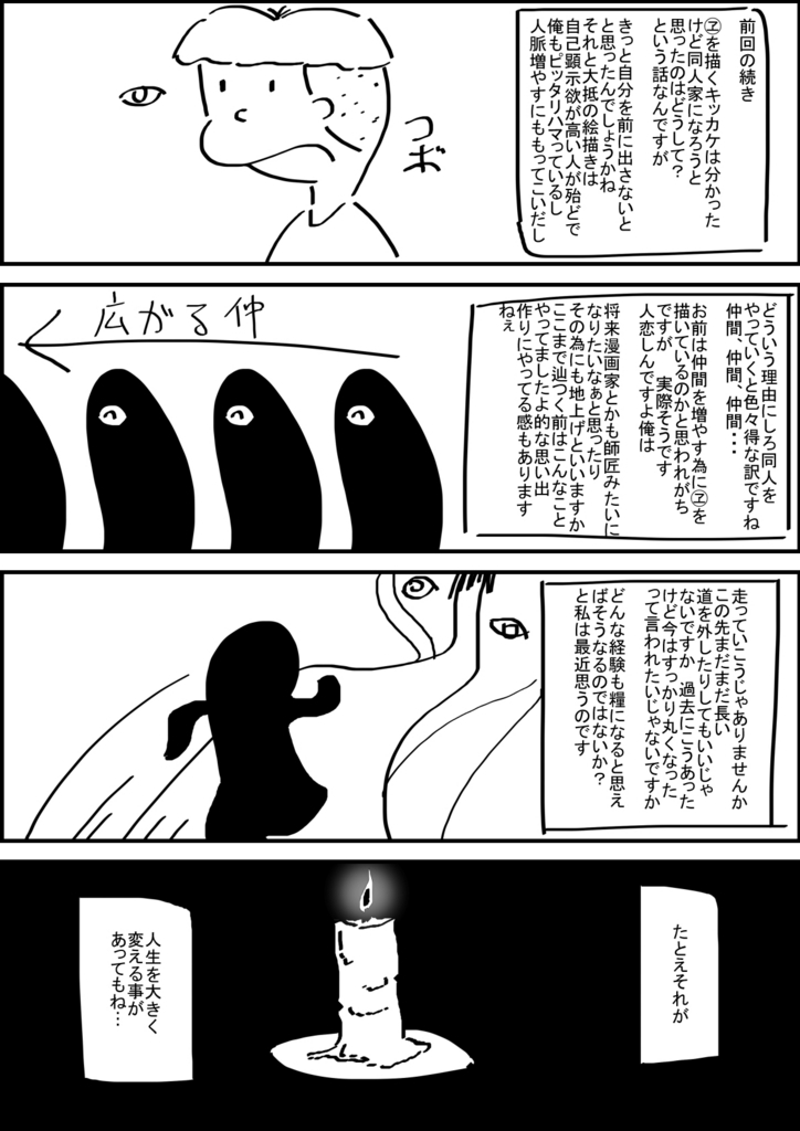f:id:okamiwa26:20170712004436j:plain