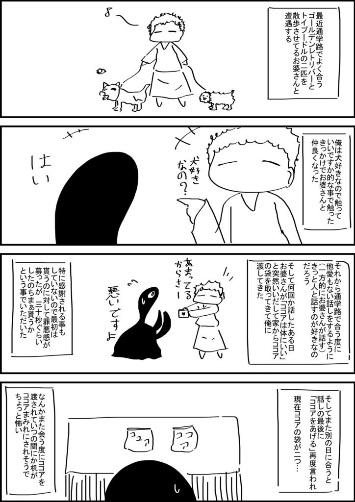 f:id:okamiwa26:20170713212817j:plain