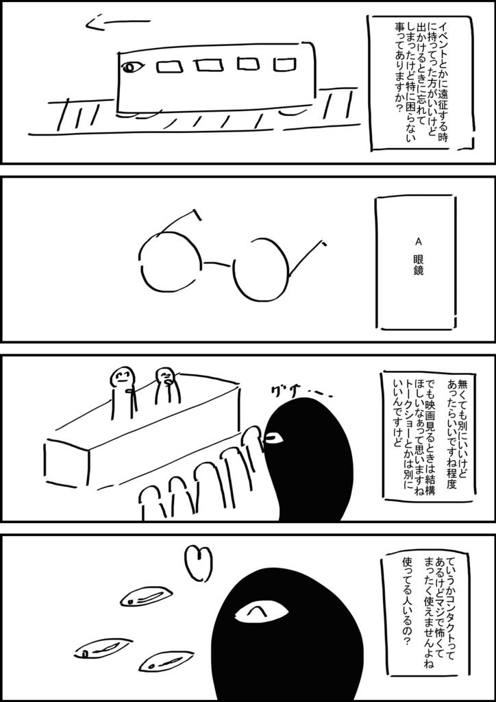 f:id:okamiwa26:20170715000805j:plain