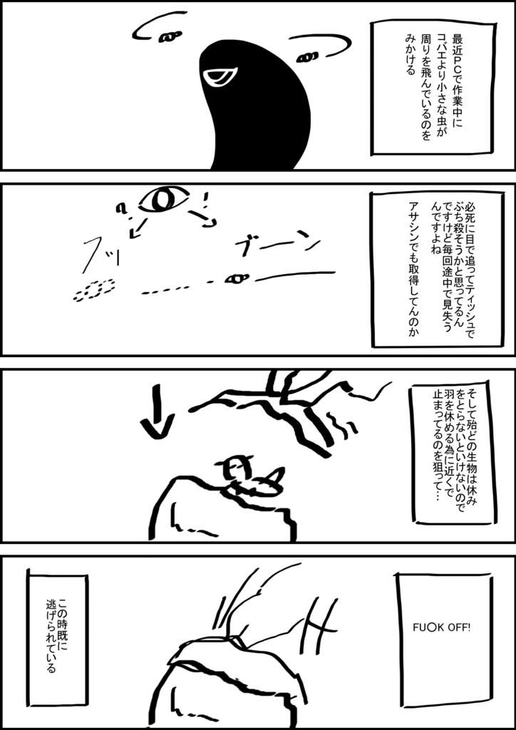 f:id:okamiwa26:20170716005710j:plain
