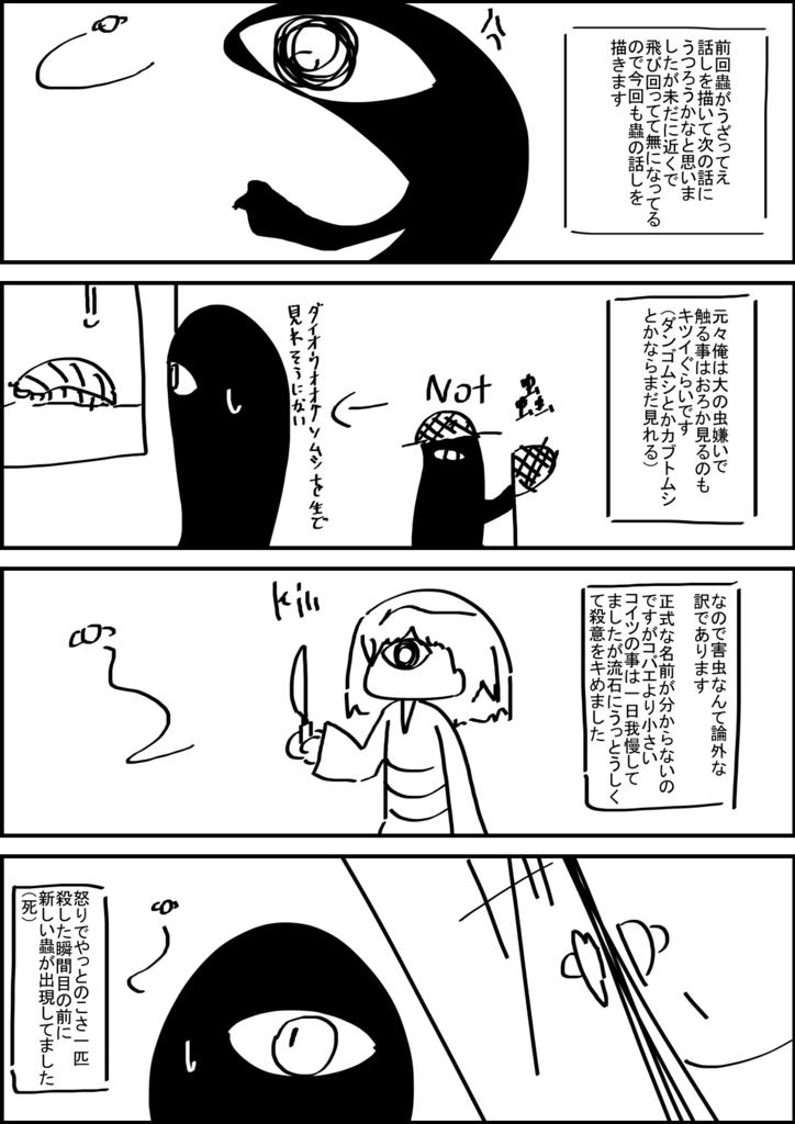 f:id:okamiwa26:20170717234051j:plain