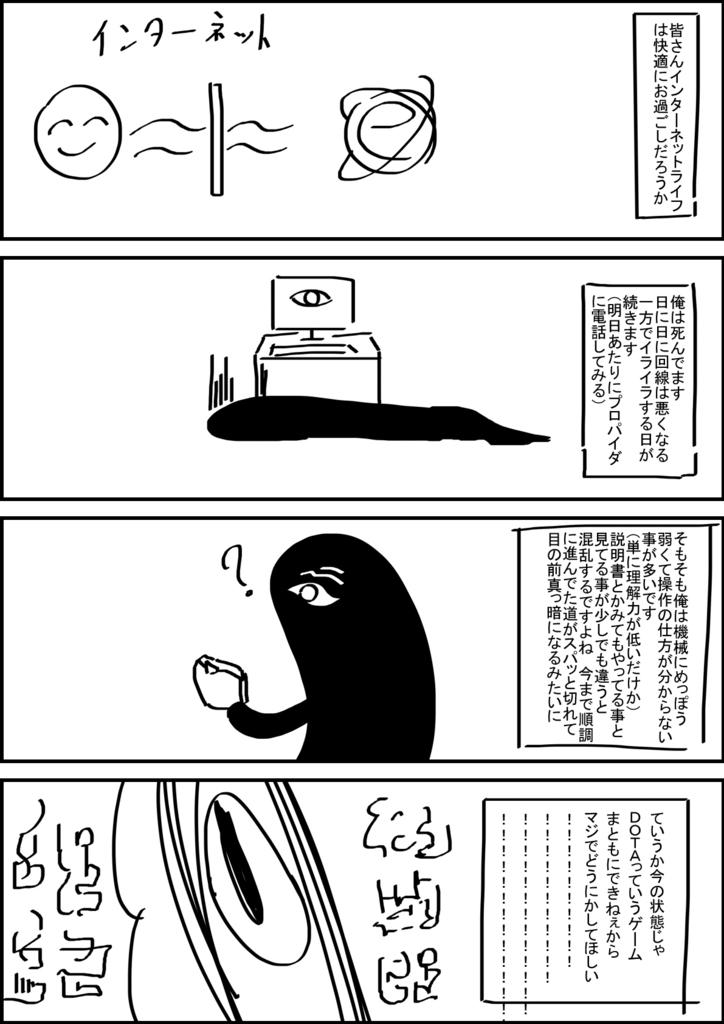 f:id:okamiwa26:20170719010059j:plain