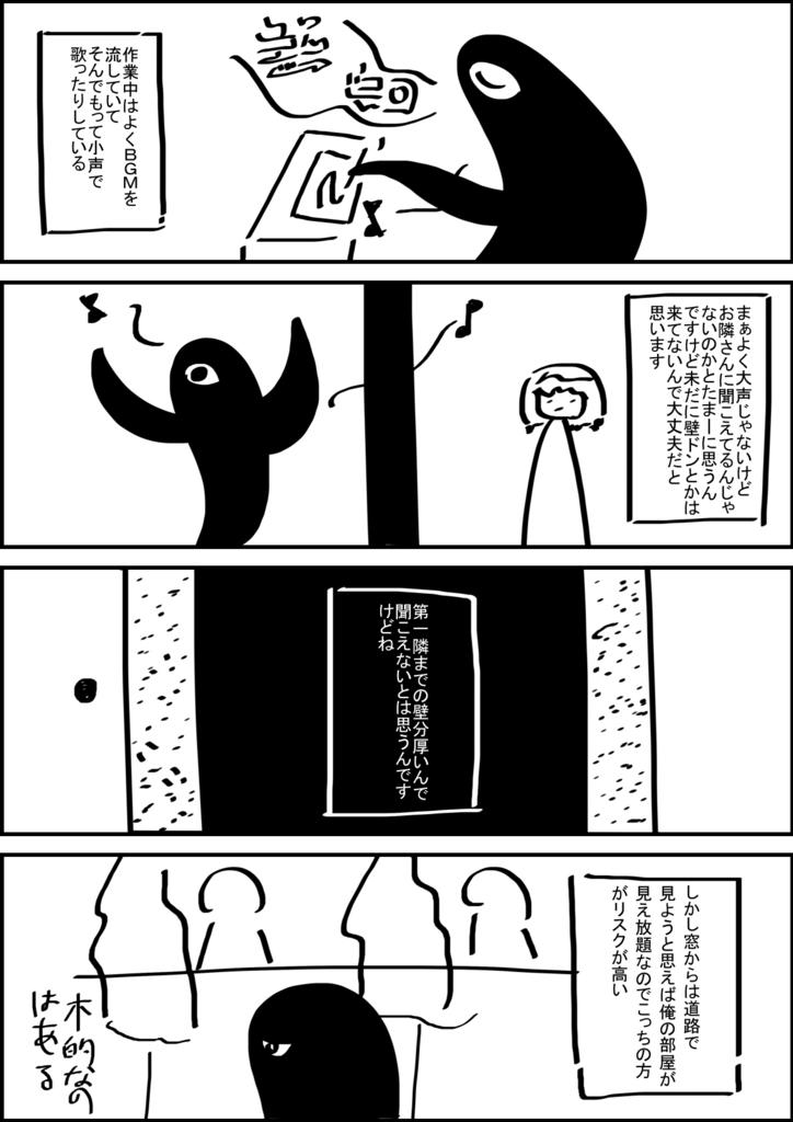 f:id:okamiwa26:20170721000501j:plain