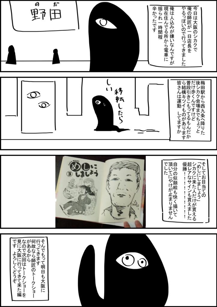 f:id:okamiwa26:20170723213814j:plain