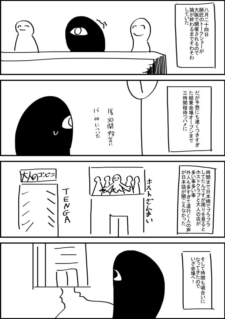 f:id:okamiwa26:20170726004804j:plain