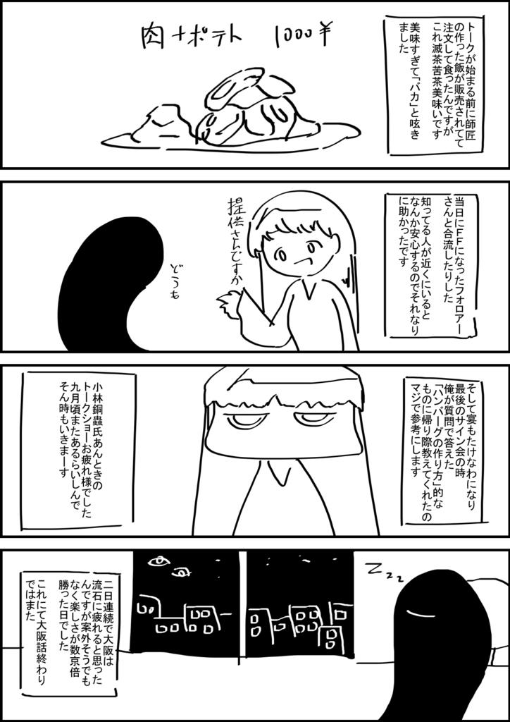 f:id:okamiwa26:20170726004819j:plain