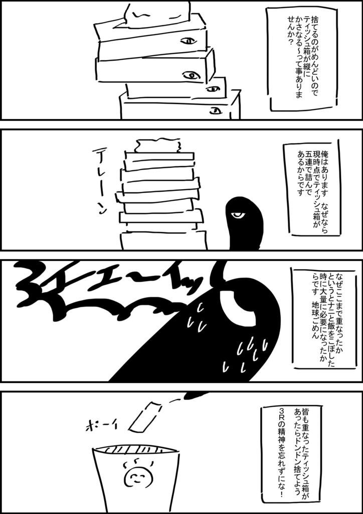 f:id:okamiwa26:20170729003859j:plain