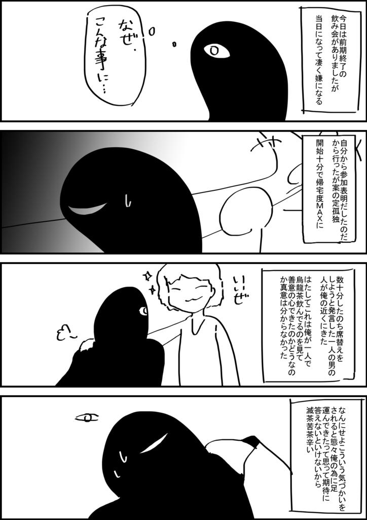 f:id:okamiwa26:20170804011435j:plain
