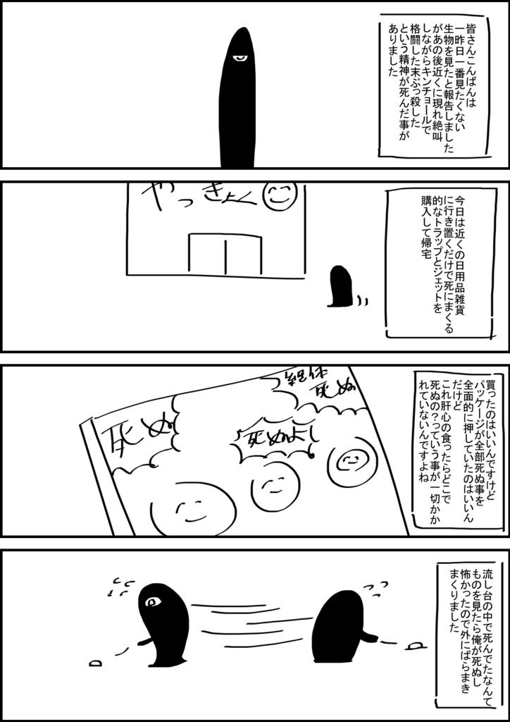 f:id:okamiwa26:20170808234144j:plain