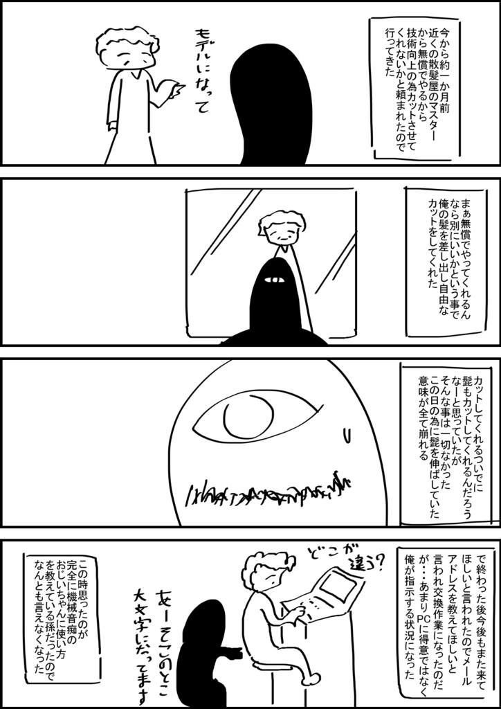 f:id:okamiwa26:20170810022458j:plain