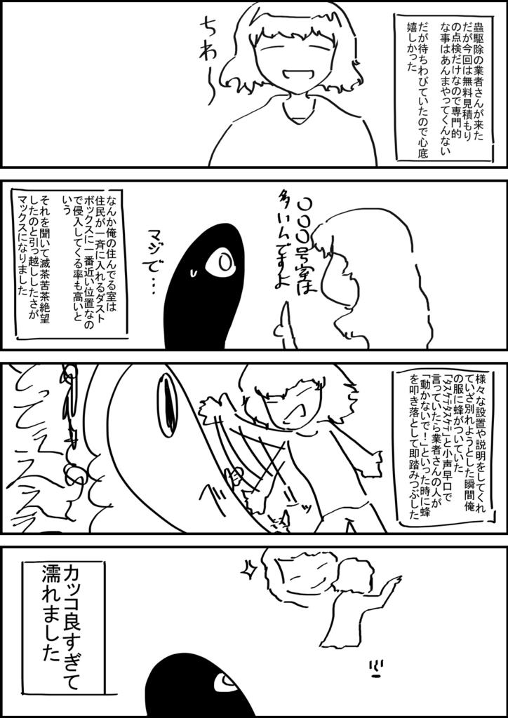 f:id:okamiwa26:20170811234658j:plain