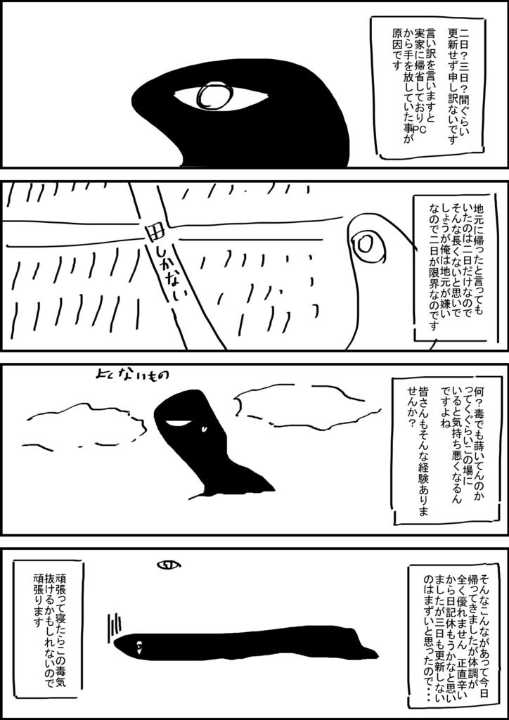 f:id:okamiwa26:20170815210722j:plain