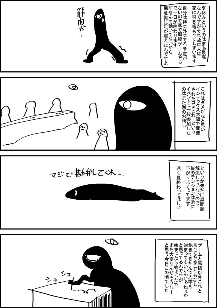f:id:okamiwa26:20170906211804j:plain