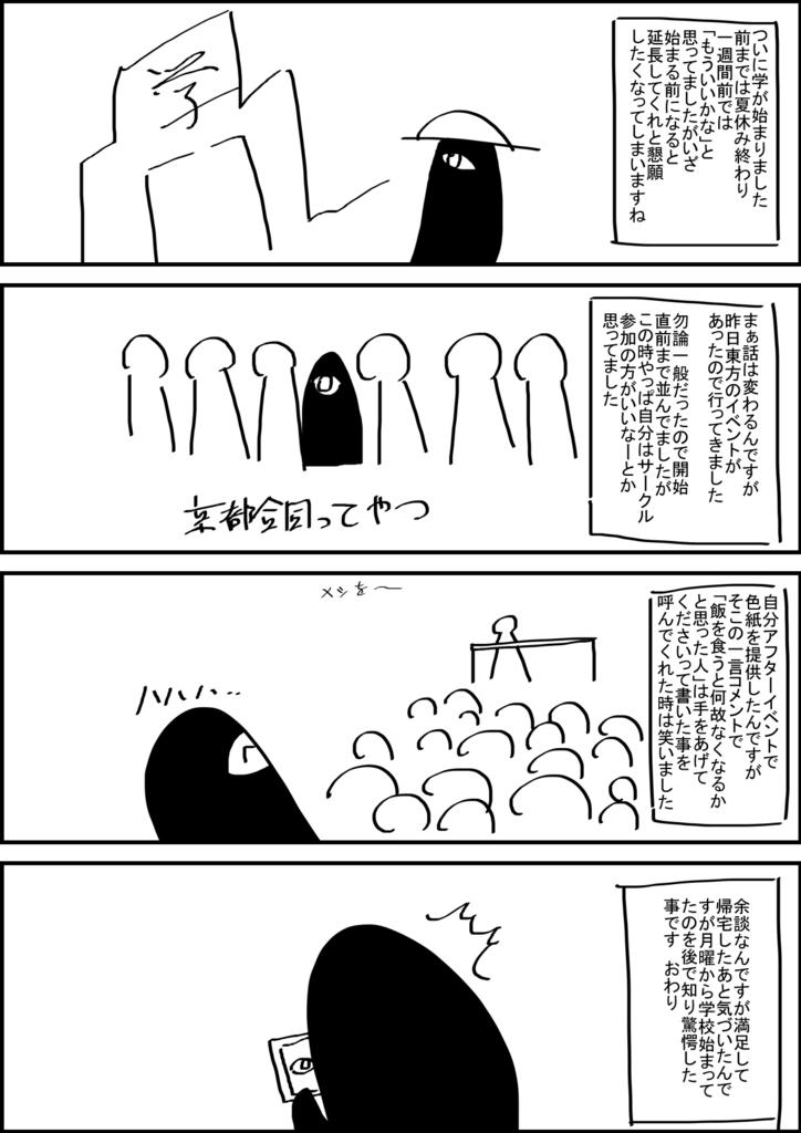 f:id:okamiwa26:20170919233847j:plain