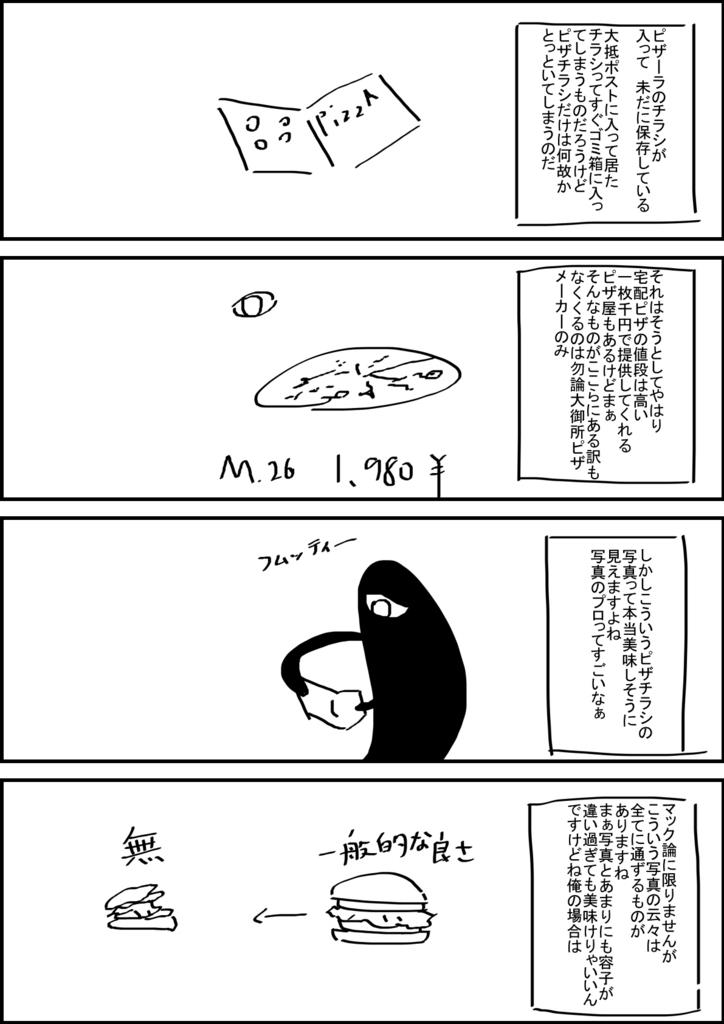 f:id:okamiwa26:20171012220659j:plain