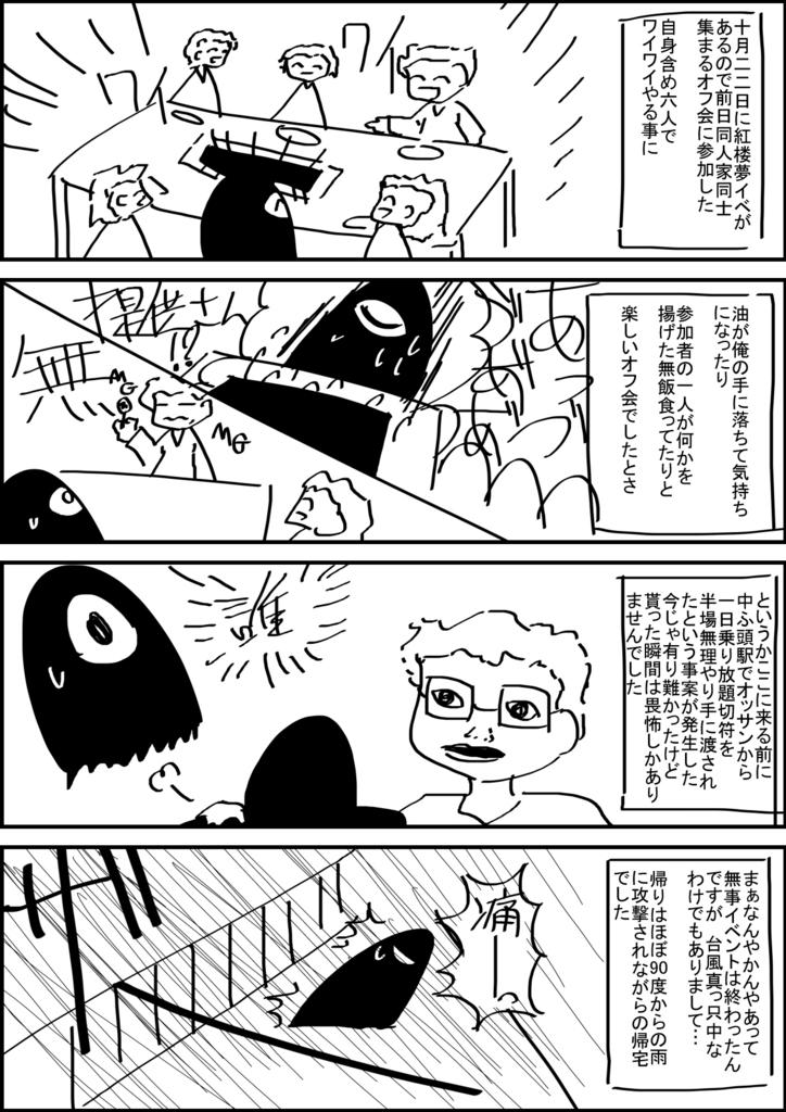 f:id:okamiwa26:20171030223705j:plain