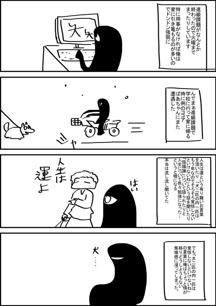 f:id:okamiwa26:20180128215722j:plain