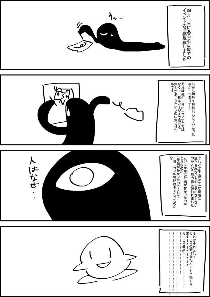 f:id:okamiwa26:20180317141144j:plain