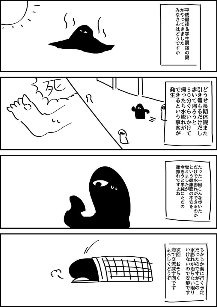 f:id:okamiwa26:20180807031121j:plain