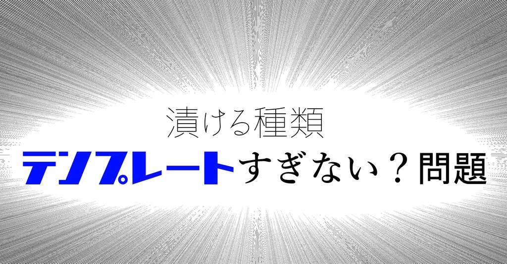 f:id:okamiwa26:20181004151808j:plain